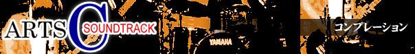 映画音楽 レコードジャケット サウンドトラック(Soundtrack)通信販売専門店